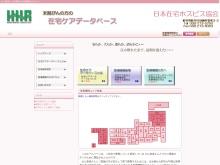 http://www.homehospice.jp/