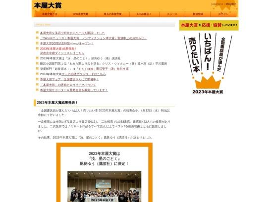 http://www.hontai.or.jp/