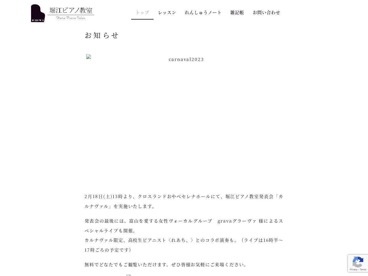 堀江ピアノ教室のサムネイル