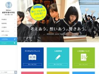 hoshinogakuen.ed.jp用のスクリーンショット