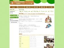 http://www.hosp.med.osaka-u.ac.jp/home/pediatricc/cmc/innai.html
