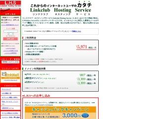 hosting-link.ne.jp用のスクリーンショット