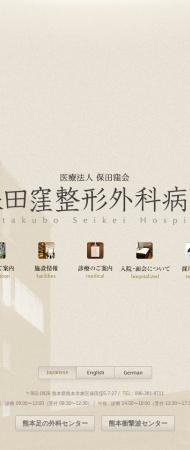 http://www.hotakubo-seikei.com/