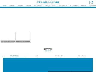htpl.co.jp用のスクリーンショット