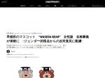 http://www.huffingtonpost.jp/spork/waseda-bear_b_7884056.html?utm_hp_ref=tw