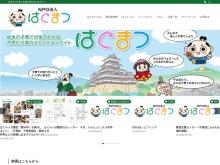 http://www.hug-matsu.jp/