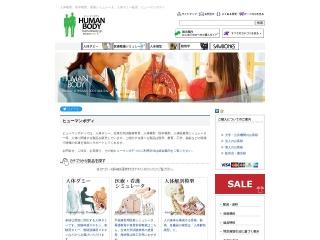humanbody.jp用のスクリーンショット