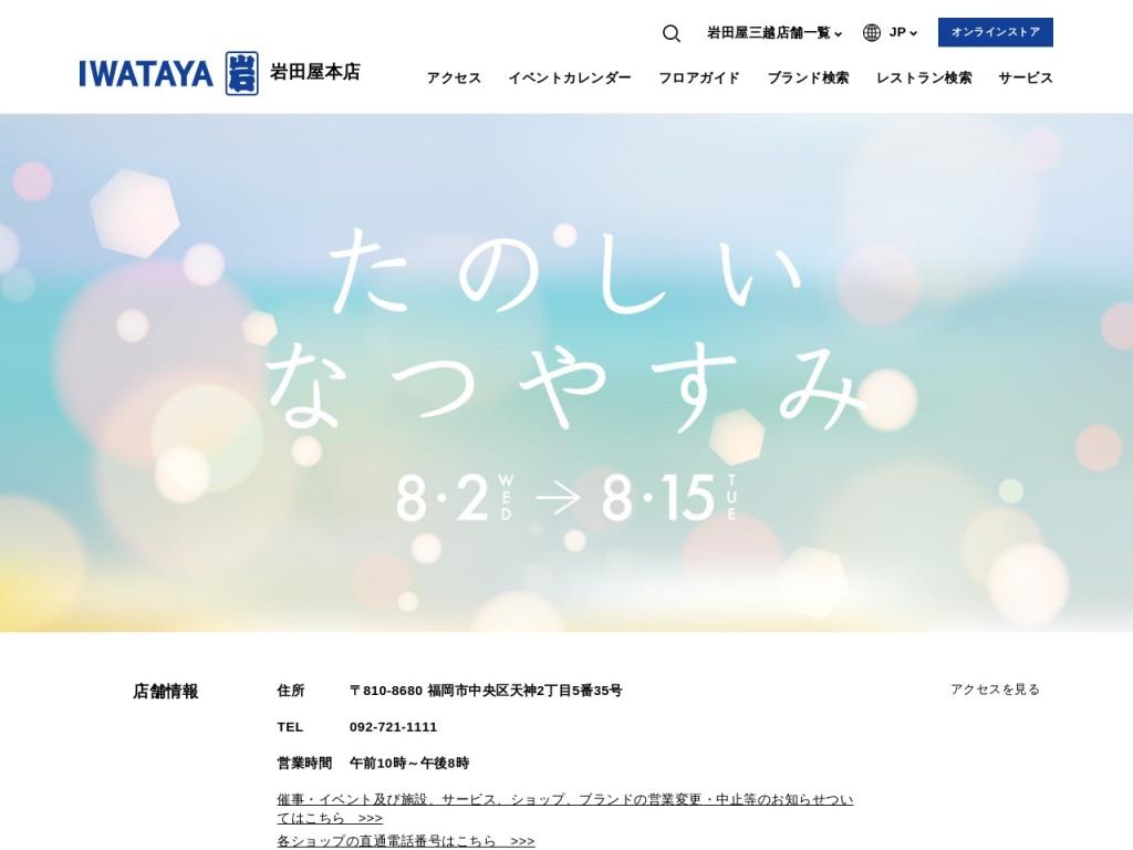 IWATAYA|岩田屋:レストラン・喫茶