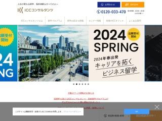 iccworld.co.jp用のスクリーンショット
