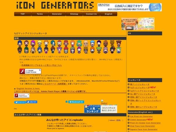 http://www.icongenerators.net/chibidot.html