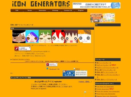 四角い顔アイコンジェネレータ -Icon Generators-