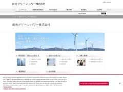 http://www.idemitsu.co.jp/igp/