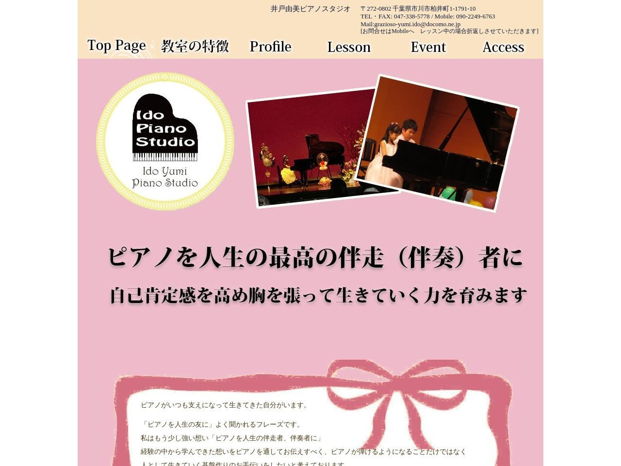 井戸由美ピアノスタジオのサムネイル