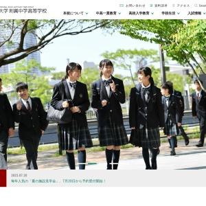 芝浦工業大学附属中学高等学校 | Shibaura Institute of Technology Junior and Senior High School
