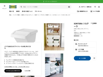 SORTERA ソルテーラ 分別ゴミ箱 ふた付, ホワイト
