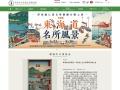 和泉市久保惣記念美術館 市民ギャラリーのイメージ