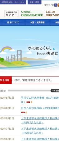 http://www.imabari-suidou.jp/