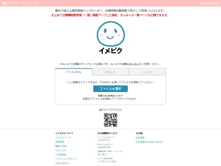 imepic.jp用のスクリーンショット