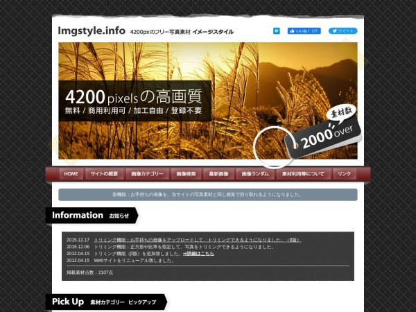 4200pxの無料・フリー写真素材 イメージスタイル