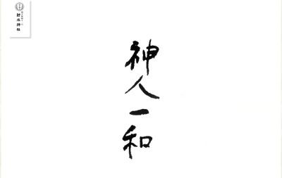 http://www.imizujinjya.or.jp/
