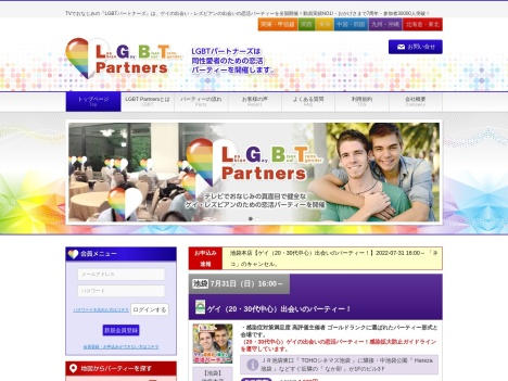 LGBTパートナーズの口コミ・評判・感想