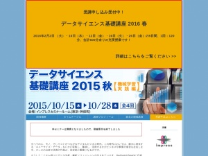 http://www.impressbm.co.jp/event/datascientist2015autumn/index.html