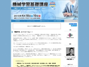 http://www.impressbm.co.jp/event/machine_learning201504/