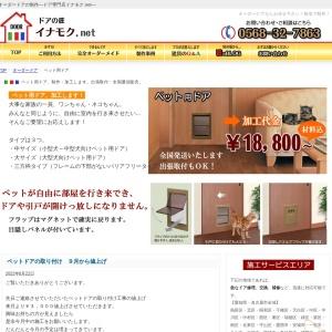 ペット用ドア-ドア専門店イナモク.net