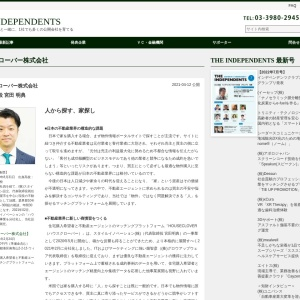THE INDEPENDENTS|ハウスクローバー株式会社
