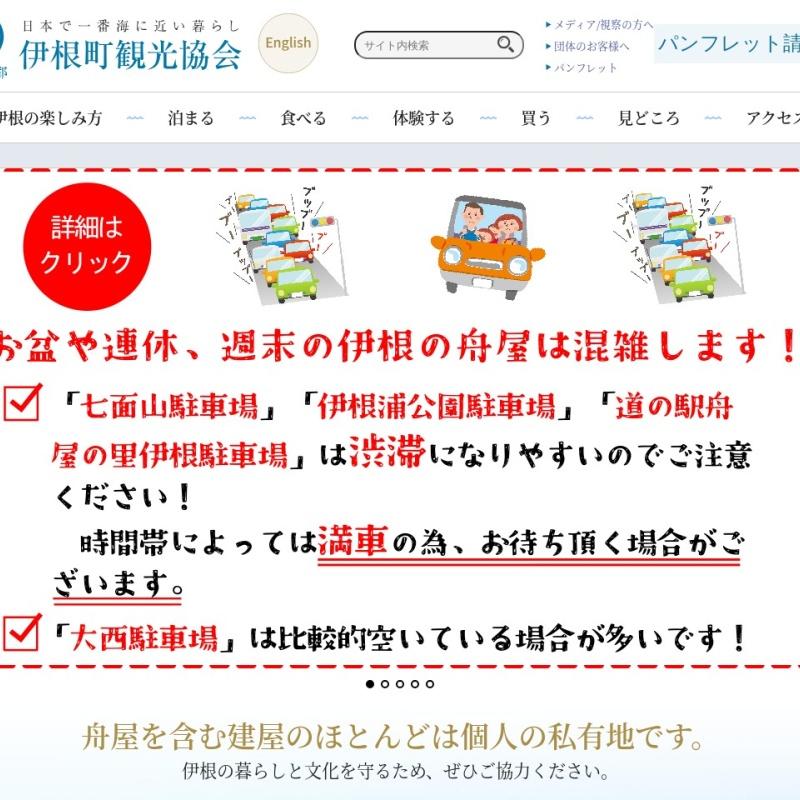 伊根町観光協会 | 海の京都、伊根町のいい良いとこをお届け