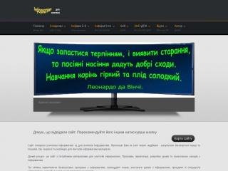 Знімок екрану для informatic.sumy.ua