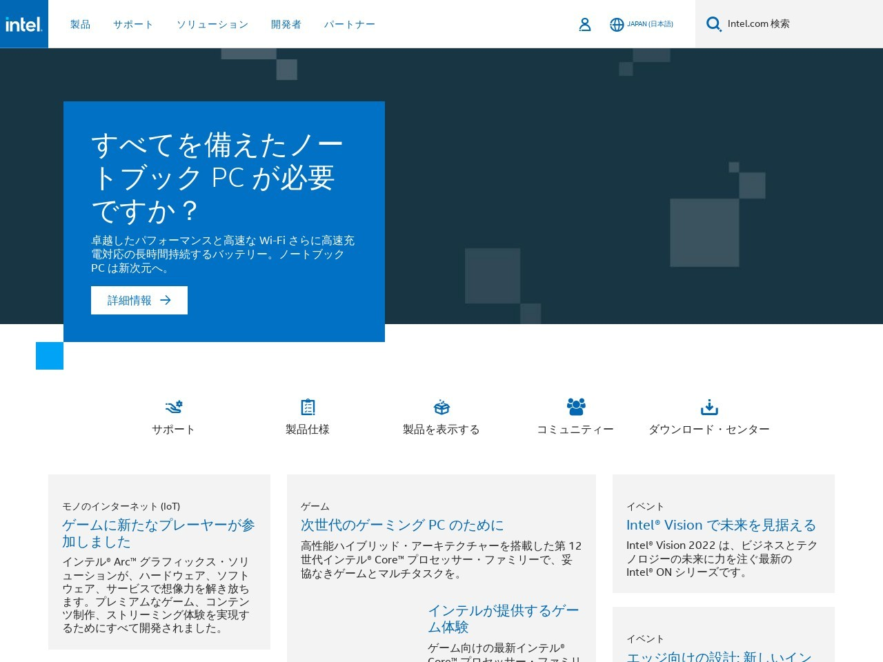 http://www.intel.co.jp/content/www/jp/ja/processors/core/core-i7-processor.html