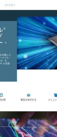 http://www.intel.co.jp/content/www/jp/ja/homepage.html
