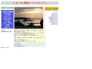 intellect.co.jp用のスクリーンショット