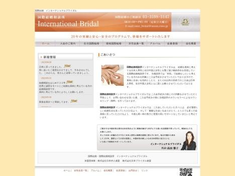 国際結婚相談所 International Bridal (インターナショナルブライダル)の口コミ・評判・感想