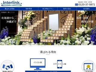 interlink.jp用のスクリーンショット