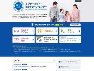 internethotline.jp用のスクリーンショット