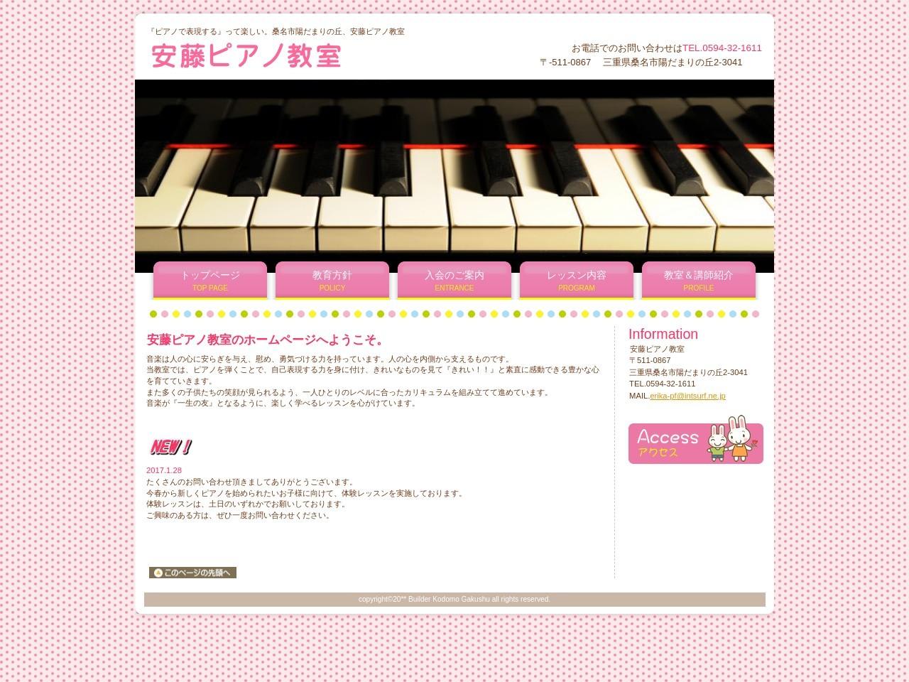 安藤ピアノ教室のサムネイル