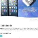iPhone5の買取はアイフォンプラザ