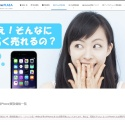 iphone買取相場|アイフォンプラザ