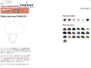 YAKKAY公式サイトのスクリーンショット