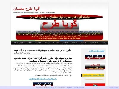 www.irgoya.ir