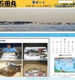 http://www.ishidamaru.com/