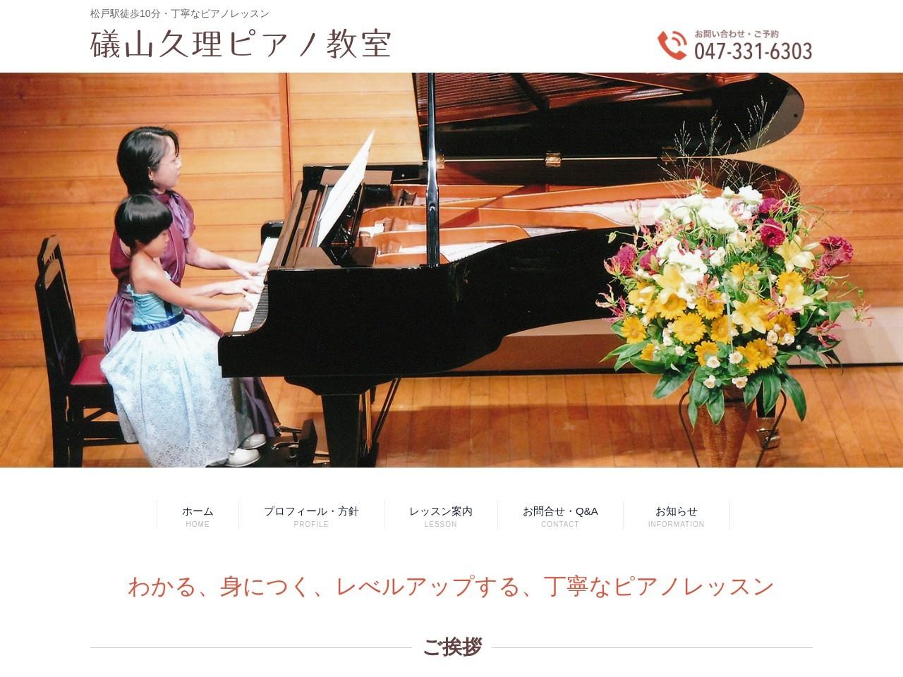 礒山久理ピアノ教室のサムネイル