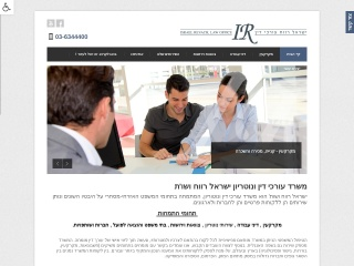 Screenshot for isr-law.co.il