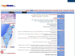 Screenshot for israelweather.co.il
