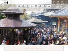 http://www.isshinji.or.jp/nokotsu.html