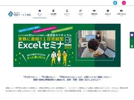 株式会社 情報サービス鳥取