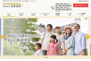 http://www.itakuratoso.com