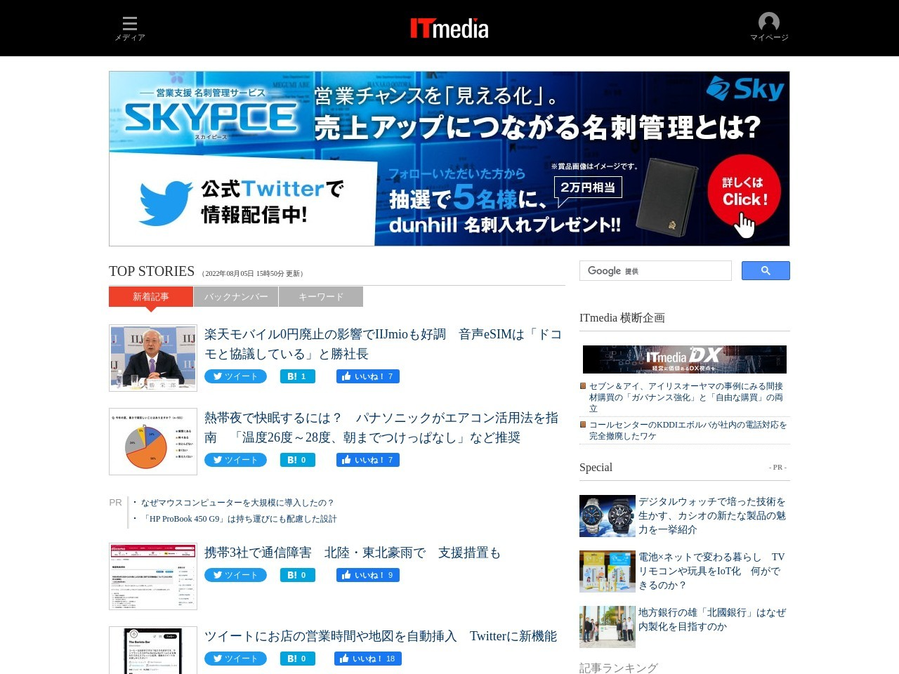 http://www.itmedia.co.jp/news/articles/1305/21/news030.html